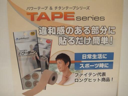 チタンテープ広告画像