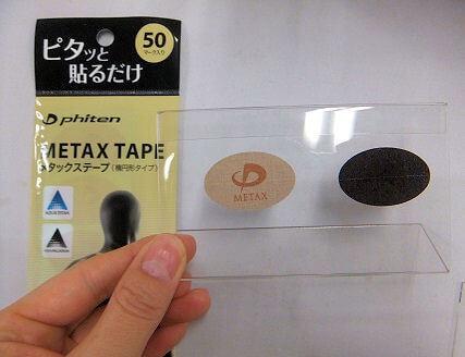 ファイテンのメタックステープは楕円形です